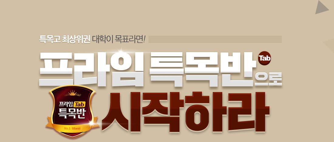 엠베스트 프라임 특목반