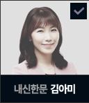 김아미 선생님