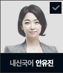 안유진 선생님