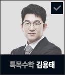 김용태 선생님