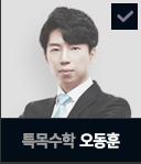 오동훈 선생님