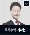 최낙현 선생님