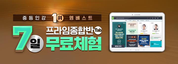 엠베스트 프라임탭 7일 무료체험
