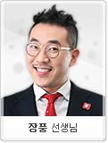 장풍 선생님