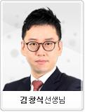 김창식 선생님