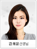 김희윤 선생님