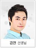 김진 선생님