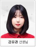 김유경 선생님