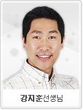 강지훈 선생님