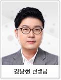 김남현 선생님