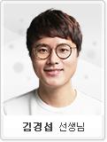 김경섭 선생님