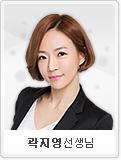 곽지영 선생님