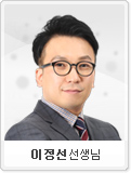 이정선 선생님