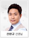 신한규 선생님