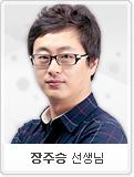 장주승 선생님