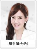 박영아 선생님