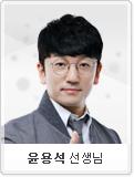 윤용석 선생님